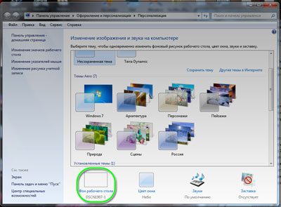 Как установить обои для Windows 7.