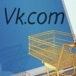 Как раскрутить интернет-магазин Вконтакте.