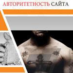 chto-takoe-avtoritetnost-sajta