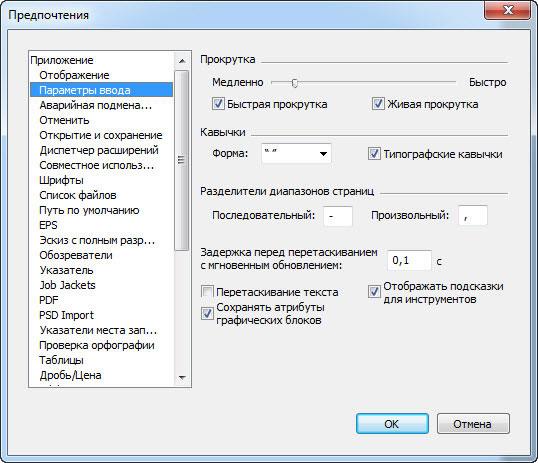 Контекстное меню программы QuarkXPress 9.