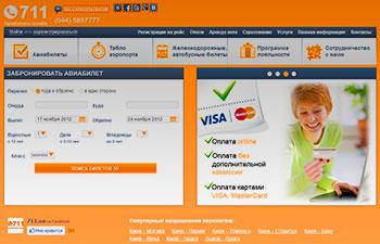 Онлайн сервис продажи авиабилетов 711.ua.