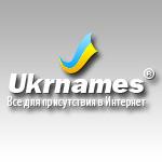 Обзор услуг центра интернет доменов Украины Ukrnames.
