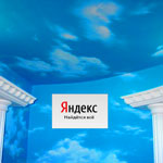 Yandex-clouds
