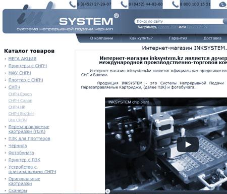 в магазине Inksystem в Казахстане