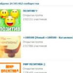 Частые ошибки при создании групп вконтакте.