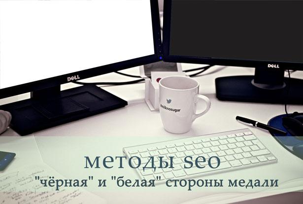 seo-metody